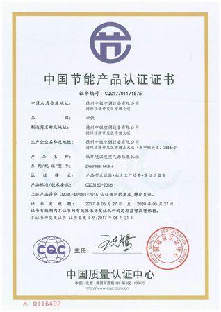 中国节能足球比分网90vs认证证书
