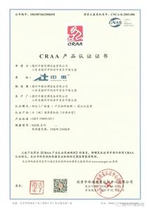 CRAA足球比分网90vs认证证书