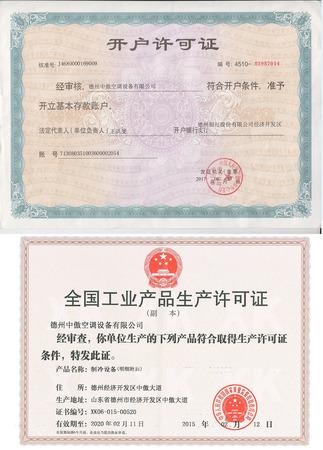 开户许可证-全国工业生产许可证
