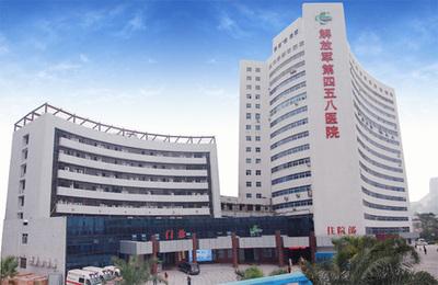 解放军第四五八医院