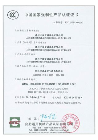 中国国家强制性足球比分网90vs认证证书